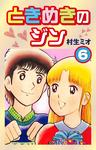 ときめきのジン(6)-電子書籍