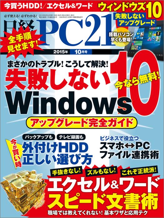日経PC21 (ピーシーニジュウイチ) 2015年 10月号 [雑誌]拡大写真