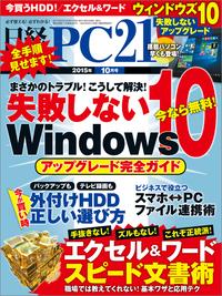 日経PC21 (ピーシーニジュウイチ) 2015年 10月号 [雑誌]