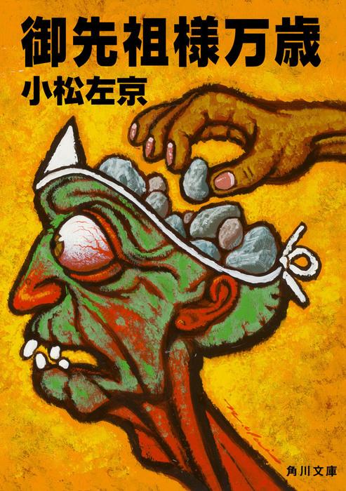 御先祖様万歳-電子書籍-拡大画像