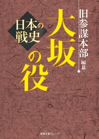 日本の戦史 大坂の役-電子書籍