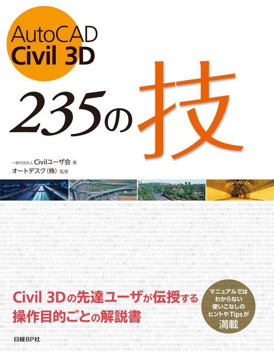 AutoCAD Civil 3D 235の技拡大写真