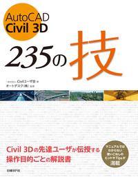 AutoCAD Civil 3D 235の技-電子書籍