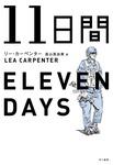 11日間-電子書籍
