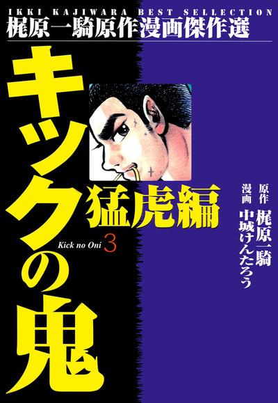キックの鬼3-電子書籍