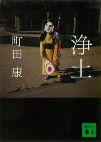 浄土-電子書籍