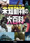未知動物の大百科-電子書籍