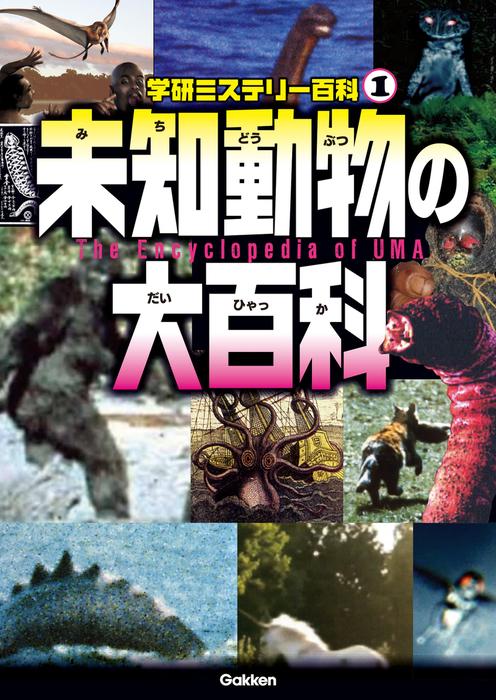 未知動物の大百科拡大写真