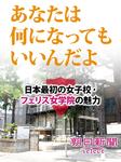あなたは何になってもいいんだよ 日本最初の女子校・フェリス女学院の魅力-電子書籍