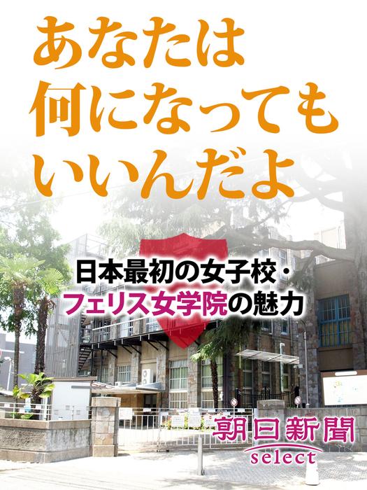 あなたは何になってもいいんだよ 日本最初の女子校・フェリス女学院の魅力拡大写真