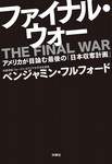 ファイナル・ウォー アメリカが目論む最後の「日本収奪計画」-電子書籍
