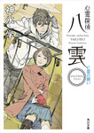 心霊探偵八雲 ANOTHER FILES 亡霊の願い-電子書籍