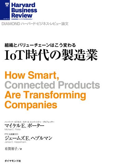 IoT時代の製造業-電子書籍