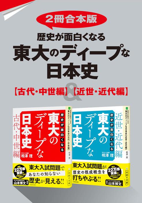 【2冊合本版】歴史が面白くなる 東大のディープな日本史【古代・中世編】&【近世・近代編】拡大写真