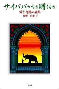 サイババからの贈りもの――愛と奇跡の旅路-電子書籍