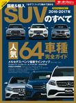 ニューモデル速報 統括シリーズ 2016-2017年 国産&輸入SUVのすべて-電子書籍