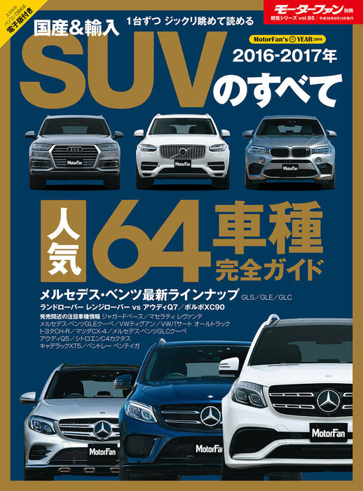 ニューモデル速報 統括シリーズ 2016-2017年 国産&輸入SUVのすべて拡大写真