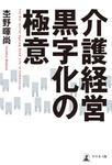 介護経営黒字化の極意-電子書籍