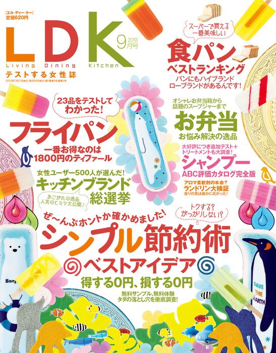 LDK (エル・ディー・ケー) 2013年 9月号-電子書籍-拡大画像