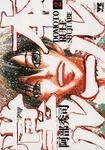 堂本ルール(2)-電子書籍