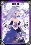 煉獄姫-電子書籍