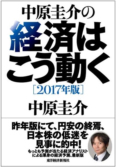 中原圭介の経済はこう動く〔2017年版〕-電子書籍