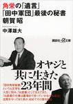 角栄の「遺言」 「田中軍団」最後の秘書 朝賀昭-電子書籍