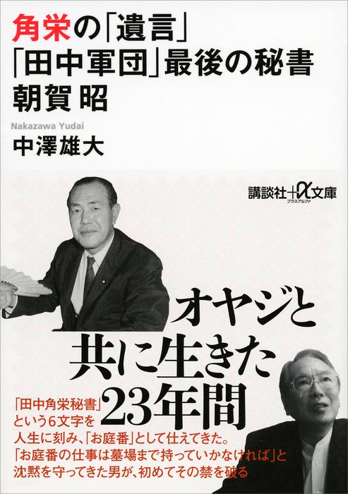 角栄の「遺言」 「田中軍団」最後の秘書 朝賀昭拡大写真