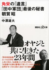 角栄の「遺言」 「田中軍団」最後の秘書 朝賀昭