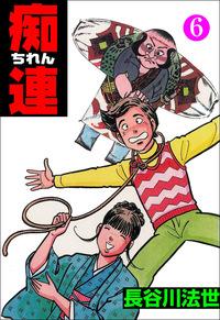痴連6-電子書籍