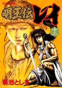 明王伝レイ(12)-電子書籍