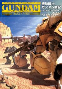 機動戦士ガンダム戦記 Lost War Chronicles(2)