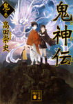 鬼神伝 鬼の巻-電子書籍