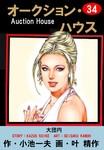 オークション・ハウス 34-電子書籍