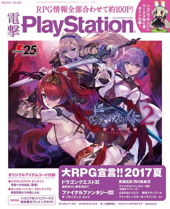 電撃PlayStation Vol.642 【プロダクトコード付き】-電子書籍-拡大画像