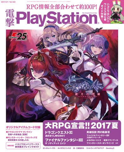 電撃PlayStation Vol.642 【プロダクトコード付き】-電子書籍