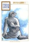 きりひと讃歌 手塚治虫文庫全集(2)-電子書籍