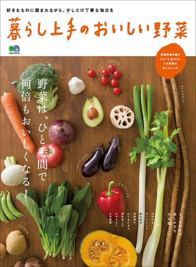 暮らし上手のおいしい野菜-電子書籍