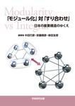「モジュール化」対「すり合わせ」―日本の産業構造のゆくえ-電子書籍