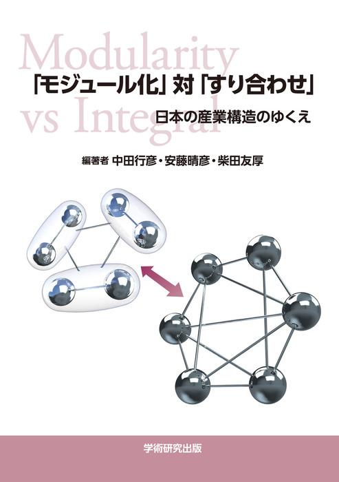 「モジュール化」対「すり合わせ」―日本の産業構造のゆくえ拡大写真