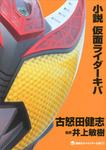 小説 仮面ライダーキバ-電子書籍