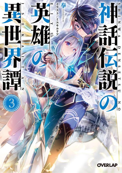 神話伝説の英雄の異世界譚 3-電子書籍-拡大画像