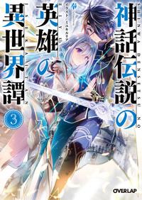 神話伝説の英雄の異世界譚 3-電子書籍