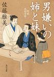 男嫌いの姉と妹 町医北村宗哲-電子書籍