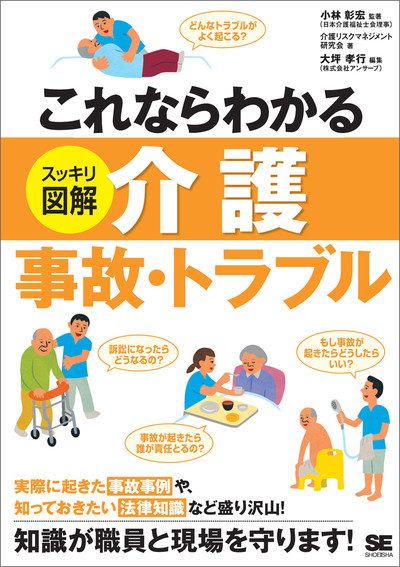 これならわかる<スッキリ図解>介護事故・トラブル-電子書籍