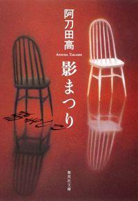 影まつり-電子書籍