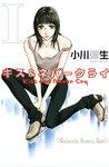 【20%OFF】キス&ネバークライ【期間限定1~11巻セット】-電子書籍