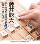 藤井聡太 前人未到の連勝棋譜 1勝目 加藤一二三 九段 編