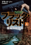 ブラック・リスト -極秘抹殺指令-(上)-電子書籍