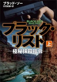 ブラック・リスト -極秘抹殺指令-(上)